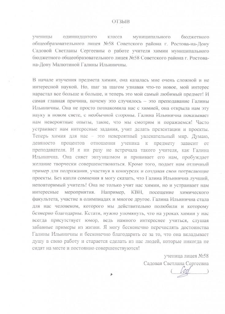 Prilozhenie__17_Otzyv_Sadovoy_Svety