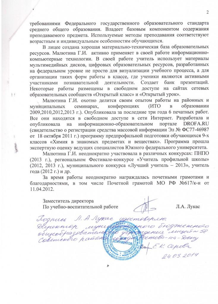 Prilozhenie__25_1_Otzyv_Lukas