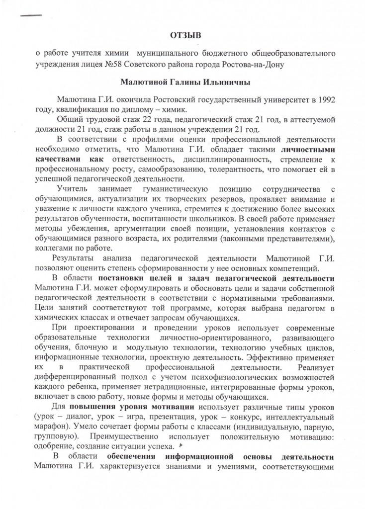 Prilozhenie__25_Otzyv_Lukas