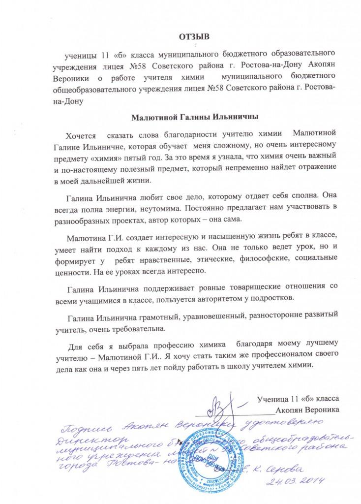 Prilozhenie__26_Otzyv_Akopyan