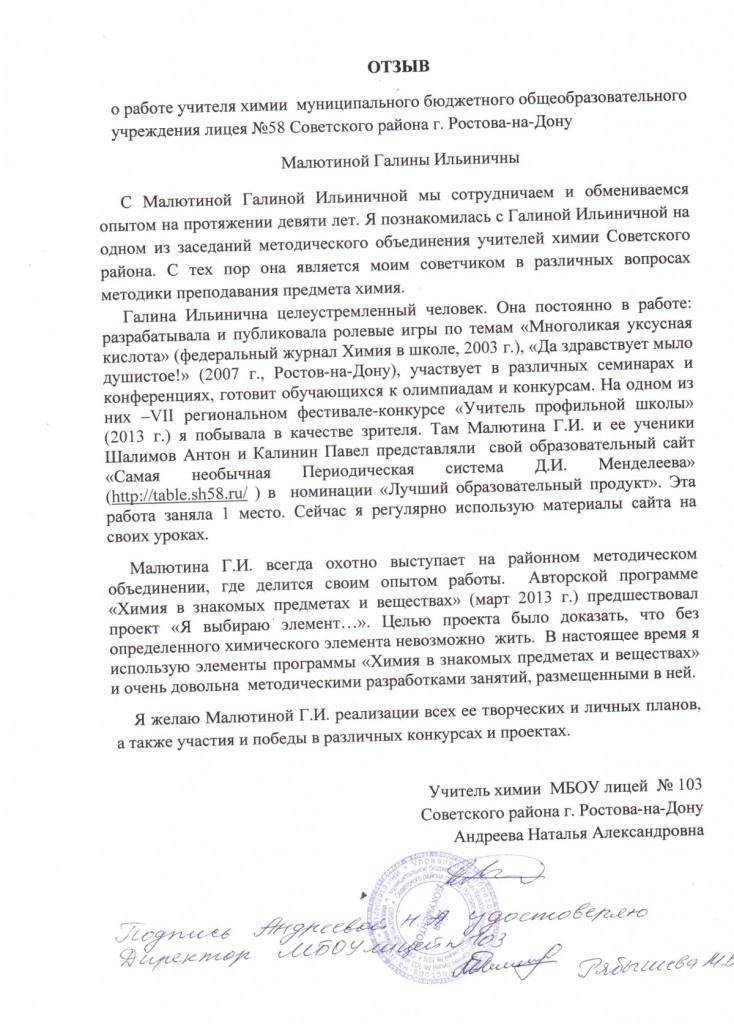 Prilozhenie__29_Otzyv_Andreevoy
