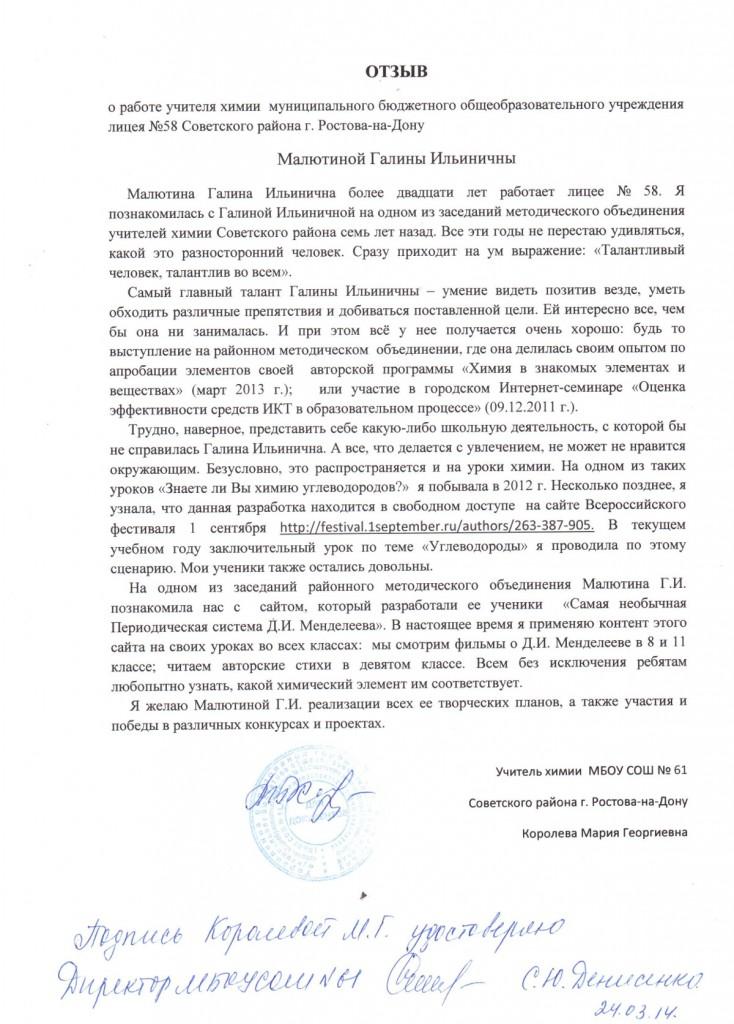 Prilozhenie__30_Otzyv_Korolevoy
