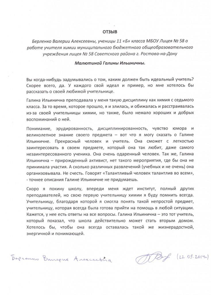 otzyv_Berlenko