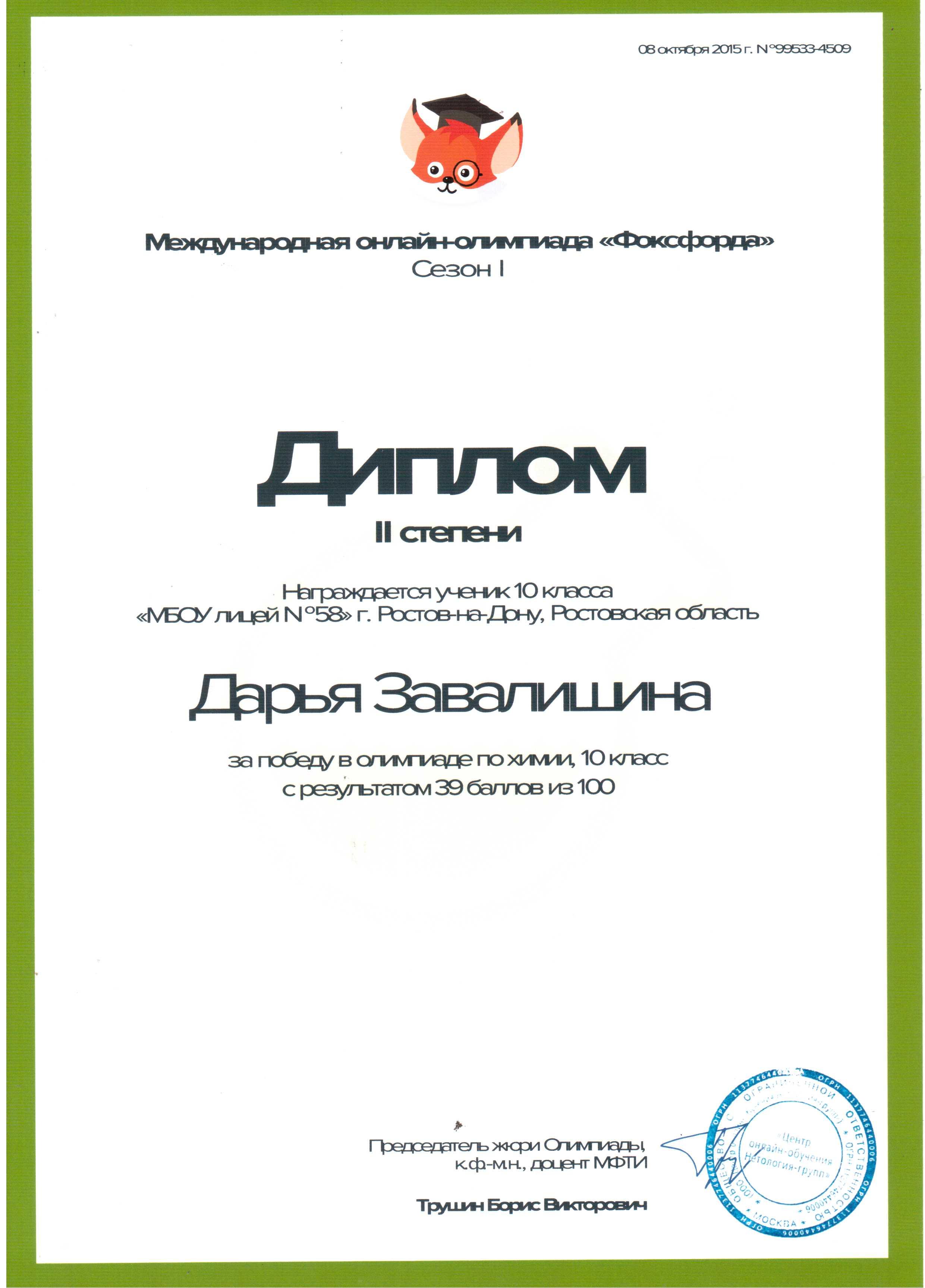 Тест задание 15 по русскому языку
